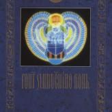 Ra: Pouť Slunečního boha: Vize starověkého Egypta